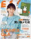 ESSE(エッセ) 2019年9月号【雑誌】【合計3000円以上で送料無料】