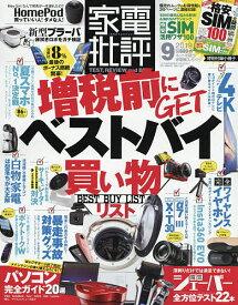 家電批評 2019年9月号【雑誌】【合計3000円以上で送料無料】