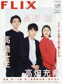 FLIX PLUS(32) 2019年9月号 【FLIX(フリックス)増刊】【雑誌】【合計3000円以上で送料無料】