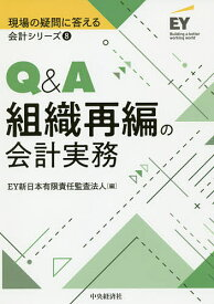 Q&A組織再編の会計実務/EY新日本有限責任監査法人【合計3000円以上で送料無料】