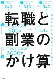 転職と副業のかけ算 生涯年収を最大化する生き方/moto【合計3000円以上で送料無料】