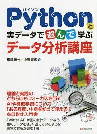Pythonと実データで遊んで学ぶデータ分析講座/梅津雄一/中野貴広【合計3000円以上で送料無料】