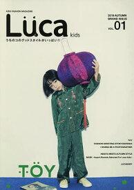 Luca kids KIDS FASHION MAGAZINE VOL.01(2019AUTUMN BRAND ISSUE) うちのコのグッドスタイルがいっぱい!!【合計3000円以上で送料無料】
