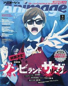 Animage アニメージュ 2019年9月号【雑誌】【合計3000円以上で送料無料】