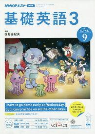 NHK ラジオ基礎英語3 2019年9月号【雑誌】【合計3000円以上で送料無料】