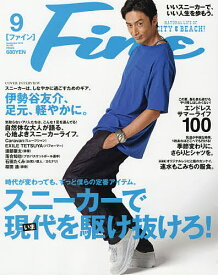 Fine(ファイン) 2019年9月号【雑誌】【合計3000円以上で送料無料】