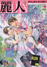 麗人 2019年9月号【雑誌】【合計3000円以上で送料無料】