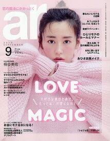 ar(アール) 2019年9月号【雑誌】【合計3000円以上で送料無料】