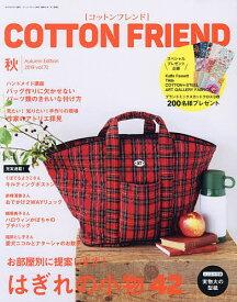 コットンフレンド 2019年9月号【雑誌】【合計3000円以上で送料無料】