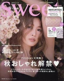 sweet(スウィート) 2019年9月号【雑誌】【合計3000円以上で送料無料】
