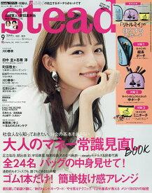 steady.(ステディ.) 2019年9月号【雑誌】【合計3000円以上で送料無料】
