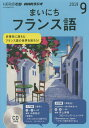CD ラジオまいにちフランス語 9月号【合計3000円以上で送料無料】