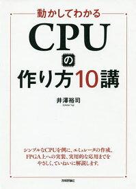 動かしてわかるCPUの作り方10講/井澤裕司【合計3000円以上で送料無料】