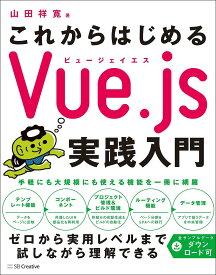 これからはじめるVue.js実践入門/山田祥寛【合計3000円以上で送料無料】