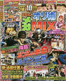ぱちんこオリ術メガMIX vol.36【合計3000円以上で送料無料】