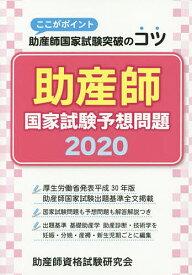 助産師国家試験予想問題 ここがポイント助産師国家試験突破のコツ 2020【合計3000円以上で送料無料】