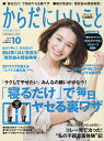 月刊からだにいいこと 2019年10月号【雑誌】【合計3000円以上で送料無料】