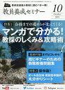 教員養成セミナー 2019年10月号【雑誌】【合計3000円以上で送料無料】