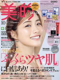 美的(BITEKI) 2019年10月号【雑誌】【合計3000円以上で送料無料】