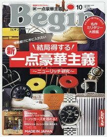 Begin(ビギン) 2019年10月号【雑誌】【合計3000円以上で送料無料】