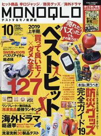 MONOQLO(モノクロ) 2019年10月号【雑誌】【合計3000円以上で送料無料】