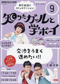 NHKテレビ知りたガールと学ボーイ 2019年9月号【雑誌】【合計3000円以上で送料無料】