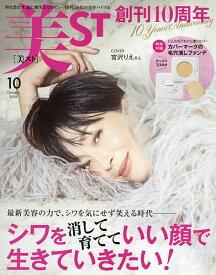 美ST(ビスト) 2019年10月号【雑誌】【合計3000円以上で送料無料】