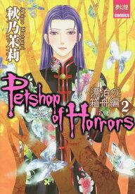 Petshop of Horrors 漂泊の箱舟編2/秋乃茉莉【合計3000円以上で送料無料】