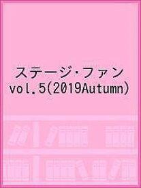 ステージ・ファン vol.5(2019Autumn)【合計3000円以上で送料無料】