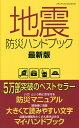 地震防災ハンドブック【合計3000円以上で送料無料】