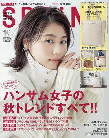 SPRiNG(スプリング) 2019年10月号【雑誌】【合計3000円以上で送料無料】