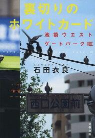 裏切りのホワイトカード/石田衣良【合計3000円以上で送料無料】
