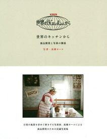 世界のキッチンから 商品開発と写真の関係/高橋ヨーコ【3000円以上送料無料】