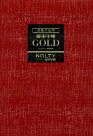 NOLTY 能率手帳ゴールド(黒)(2020年1月始まり)【合計3000円以上で送料無料】