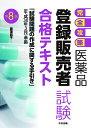 完全攻略医薬品登録販売者試験合格テキスト/藤澤節子【合計3000円以上で送料無料】