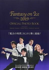 Fantasy on Ice 2019 OFFICIAL PHOTO BOOK/田中宣明/能登直/田口有史【3000円以上送料無料】