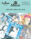 土曜の朝と日曜の夜の音楽。 &Premium特別編集BOOK &Music【合計3000円以上で送料無料】