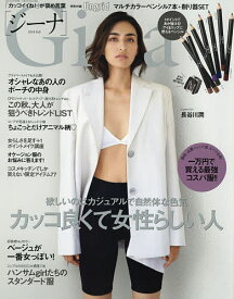 Gina 2019 Fall 2019年10月号 【Gina 2019 Fall】【雑誌】【合計3000円以上で送料無料】