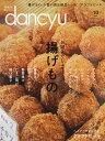 dancyu(ダンチュウ) 2019年10月号【雑誌】【合計3000円以上で送料無料】