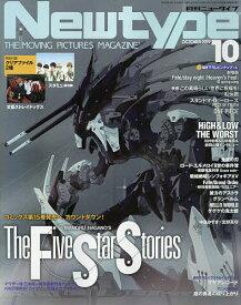 月刊ニュータイプ 2019年10月号【雑誌】【合計3000円以上で送料無料】