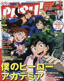 PASH! 2019年10月号【雑誌】【合計3000円以上で送料無料】