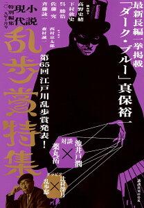 小説現代特別編集 2019年10月号【3000円以上送料無料】