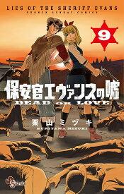 保安官エヴァンスの嘘 DEAD OR LOVE 9/栗山ミヅキ【合計3000円以上で送料無料】