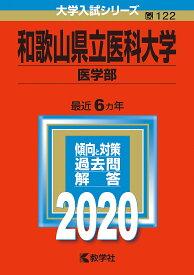 和歌山県立医科大学 医学部 2020年版【合計3000円以上で送料無料】