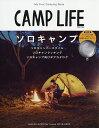 CAMP LIFE 2019−2020Autumn & Winter issue【合計3000円以上で送料無料】