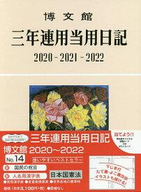 14.三年連用当用日記【合計3000円以上で送料無料】