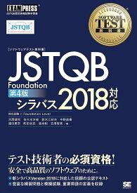 〈ソフトウェアテスト教科書〉JSTQB Foundation JSTQB認定資格試験学習書/大西建児/佐々木方規/鈴木三紀夫【3000円以上送料無料】