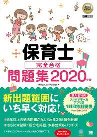 保育士完全合格問題集 2020年版/保育士試験対策委員会【合計3000円以上で送料無料】