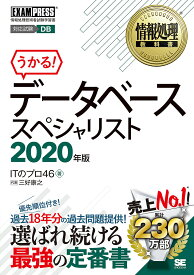 データベーススペシャリスト 対応試験DB 2020年版/ITのプロ46【合計3000円以上で送料無料】