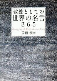 教養としての世界の名言365/佐藤優【合計3000円以上で送料無料】